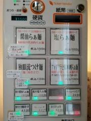 麺匠 独眼流【壱五】-2