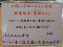 麺匠 独眼流【壱五】-9