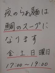 麺匠 独眼流【壱五】-12