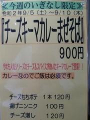 らー神 心温【七】-4