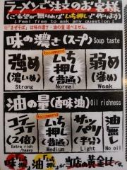 煮干しラーメン あばかん本店-5