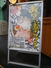煮干しラーメン あばかん本店-12