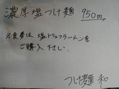 つけ麺 和 泉中央店【弐】-3