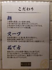 つけ麺 和 泉中央店【弐】-12