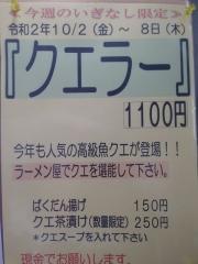 らー神 心温【九】-4