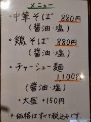 中華そば 笹生【五】-3