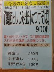 らー神 心温【八】-2