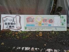 麺ハウス こもれ美【弐】-2
