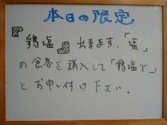 麺ハウス こもれ美【弐】-4