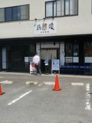 自家製麺 鶏冠【弐】-1