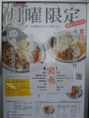 自家製麺 鶏冠【弐】-2