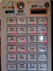 自家製麺 鶏冠【弐】-3