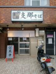 【新店】桜木製麺所 大和町店-1
