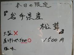 麺ハウス こもれ美【参】-2