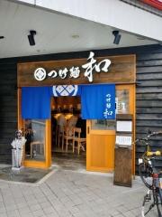 つけ麺 和 泉中央店【参】-1