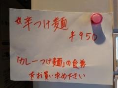 つけ麺 和 泉中央店【参】-3
