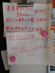 つけ麺 和 泉中央店【四】-4