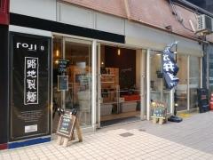 【新店】路地製麺-1
