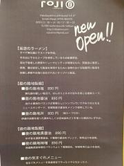 【新店】路地製麺-4