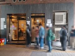 麺処 ほん田 秋葉原本店 ~東十条から秋葉原に移転してもお客さんに大行列を作らせる人気店で「塩」ラーメン+「焼豚」+「ワンタン」~