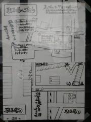 麺☆屋 MARU【参】-9