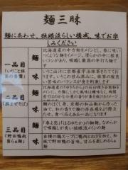 麺匠 独眼流【壱七】-3
