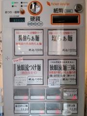 麺匠 独眼流【壱八】-2