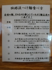 麺匠 独眼流【壱八】-3