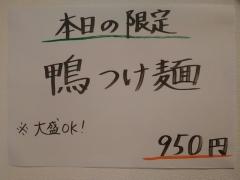 中華そば 笹生【七】-5