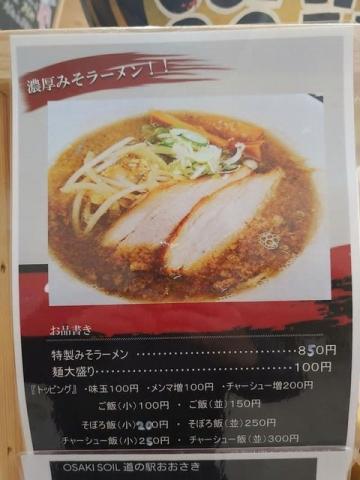 【新店】麺屋 三四七-0