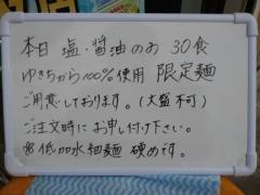 【新店】麺屋 三四七-3
