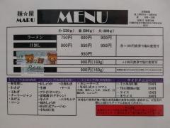 麺☆屋 MARU【四】-2