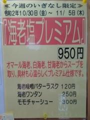 らー神 心温【壱拾】-2