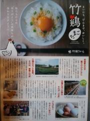 麺屋 ダダダ【弐】-11