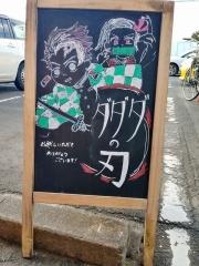 麺屋 ダダダ【弐】-12