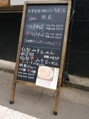 自家製麺 鶏そば いちむら【四】-2