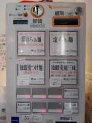 麺匠 独眼流【壱九】-5