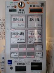 麺匠 独眼流【壱九】-6