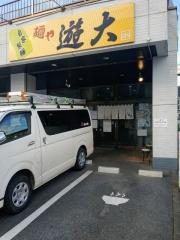 麺や 遊大【四】-1