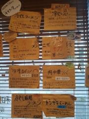 UMAMI SOUP Noodles 虹ソラ-3
