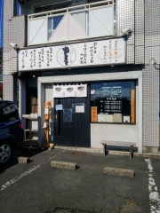 節系とんこつらぁ麺 おもと【四】-1