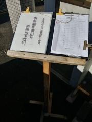 節系とんこつらぁ麺 おもと【四】-3