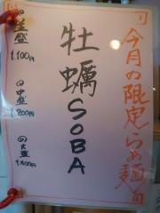 節系とんこつらぁ麺 おもと【四】-6