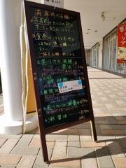 天然だしラーメン 潮の音【弐】-17