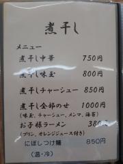 麺屋 結う-2