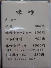麺屋 結う-3