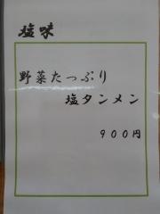 麺屋 結う-4