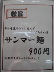 麺屋 結う-5