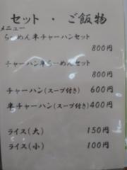 麺屋 結う-6