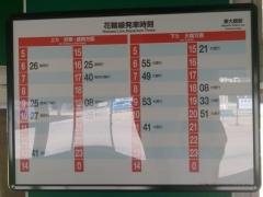 拉麺 雅龍-4